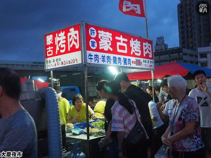 20190817205747 62 - 大慶夜市正式開張!下雨也檔不住民眾逛夜市,大量人潮湧入,開幕前3天打卡送限量名產~