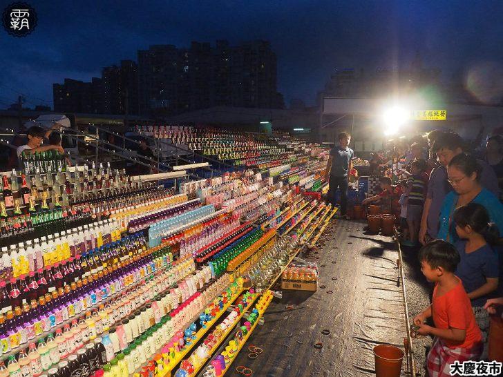 20190817205946 84 - 大慶夜市正式開張!下雨也檔不住民眾逛夜市,大量人潮湧入,開幕前3天打卡送限量名產~