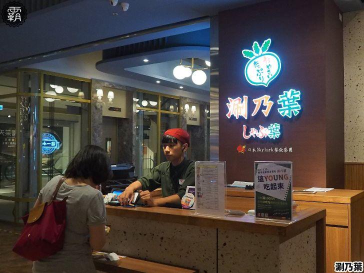 20190901200951 25 - 文心秀泰影城吃到飽火鍋,涮乃葉日式涮涮鍋,野菜吧隨你拿食材豐富有質感~