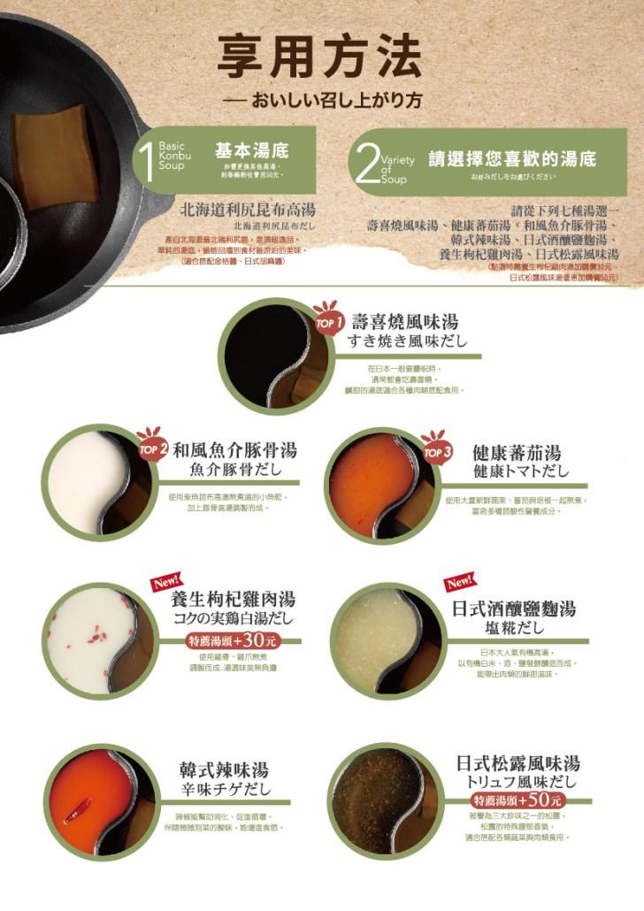 20190901201443 62 - 文心秀泰影城吃到飽火鍋,涮乃葉日式涮涮鍋,野菜吧隨你拿食材豐富有質感~