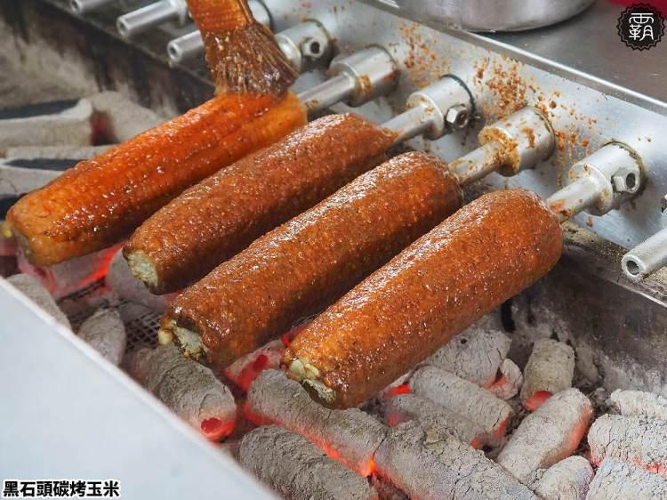 <台中大甲> 大甲黑石頭碳烤玉米,蔣公路人氣碳烤玉米,玉米刷上三層醬料,Q甜好滋味!