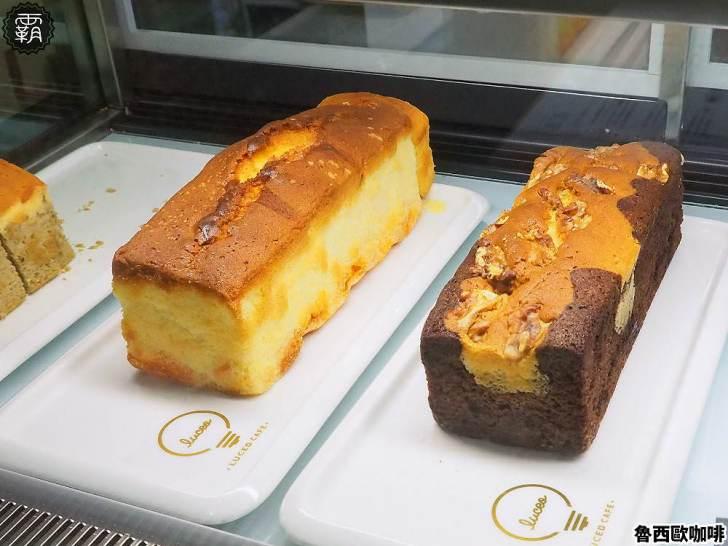 20191021182825 47 - 光復新村甜點咖啡小店,魯西歐咖啡自製磅蛋糕搭繽紛漸層飲料~