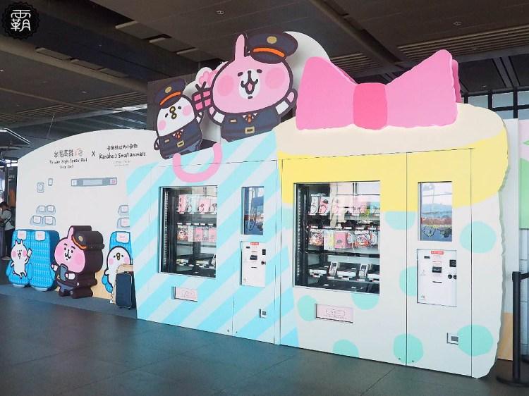 <台中旅遊> 卡娜赫拉的小動物 x 台灣高鐵,粉紅兔兔與P助現身高鐵台中站,還有限定版彩繪列車!