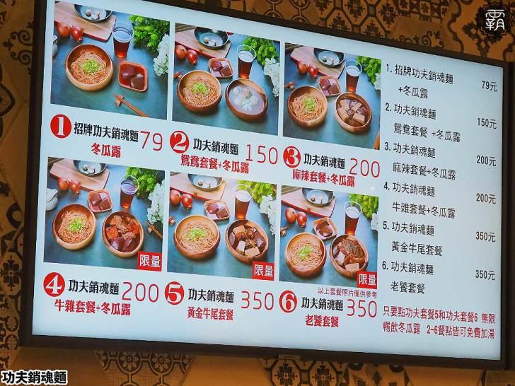 20191209201105 99 - 功夫銷魂麵,有咬勁的香辣拌麵,配滷鴨血滷豆腐~