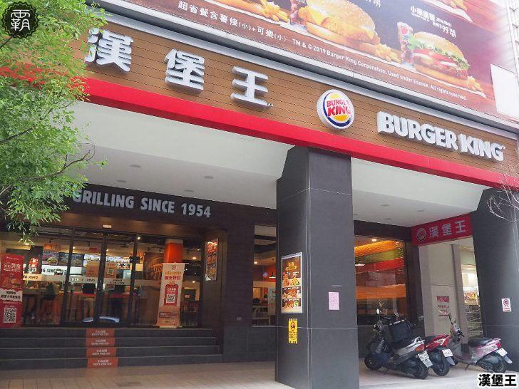 20191211105503 24 - 漢堡王開工超激省優惠,人氣華堡雙套餐$199,大薯、小華堡買一送一只有15天!