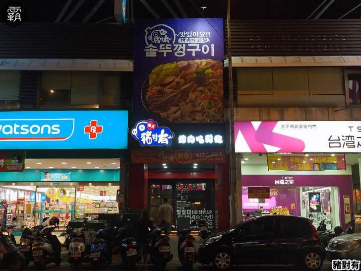 20200104181043 29 - 韓式烤肉吃到飽,豬對有豬五花肉品口味多,小菜、熟食任你拿~