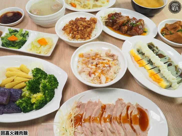 20200106174836 18 - 熱血採訪   回嘉火雞肉飯,新開幕嘉義雞肉飯,火雞肉飯配軟Q豬腳,用餐時間人潮多~