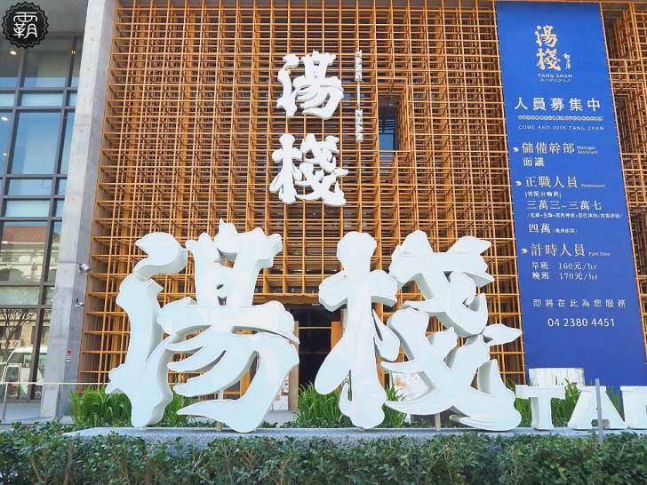 20200114195205 46 - 輕井澤旗下最新湯棧鍋物開在這,要吃麻油雞不用再跑公益路囉!