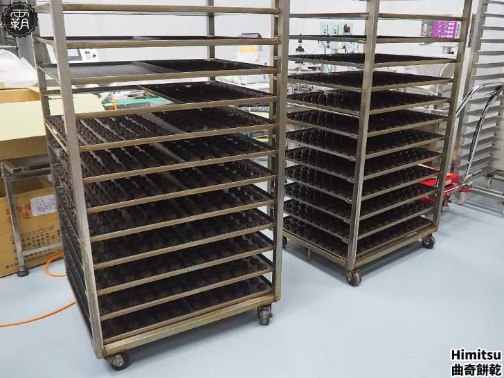 20200129223414 67 - 熱血採訪 | 寧靜社區內有獨特金沙曲奇餅,Himitsu秘密曲奇餅乾,新開幕買兩盒送一盒!