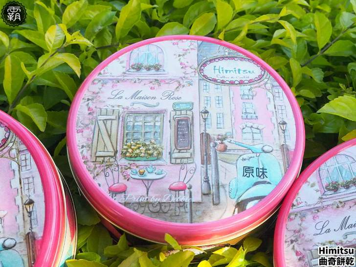 20200129223716 38 - 熱血採訪 | 寧靜社區內有獨特金沙曲奇餅,Himitsu秘密曲奇餅乾,新開幕買兩盒送一盒!