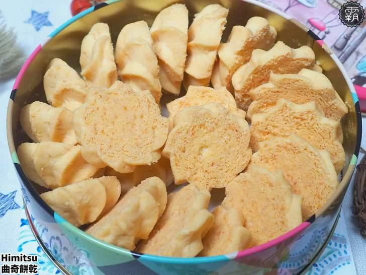 20200129224334 22 - 熱血採訪   隱藏社區的Himitsu秘密餅乾,除了金沙曲奇餅乾外,現在多了法式牛軋餅,買二送一好評中