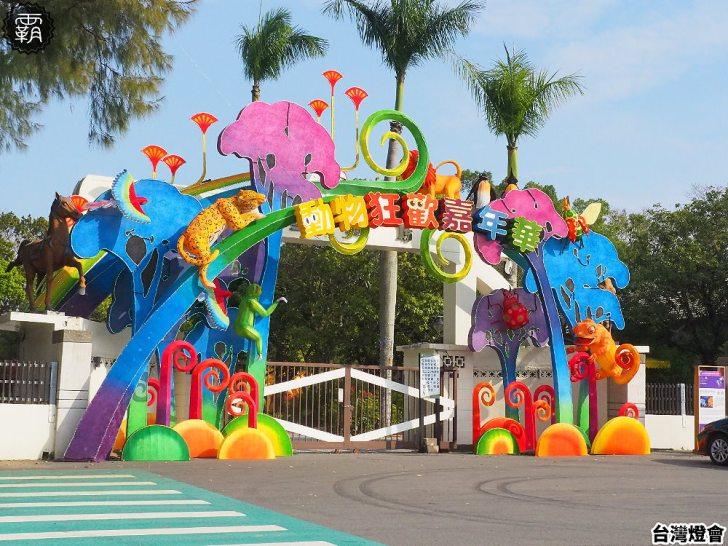 20200203214529 3 - 2020台灣燈會,主展區在后里森林園區、馬場園區,動物花燈現身!