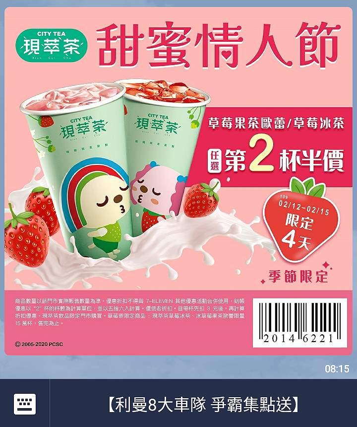 20200213000621 85 - 7-11草莓冰茶、草莓歐蕾新上市,情人節檔期第二杯半價優惠~