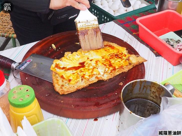 20200226200049 32 - 在地人推薦下午茶美食,臧羅葱油餅,刷上蒜蓉醬鹹甜醬汁真對味!