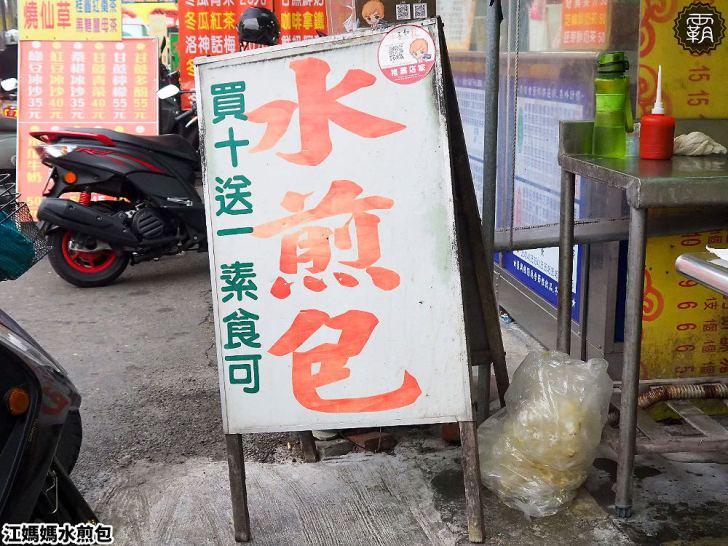 20200320201856 79 - 市場人氣煎包攤,江媽媽水煎包,微焦外皮,高麗菜餡料滿滿~