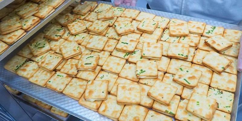 <台中伴手禮> Himitsu秘密餅乾,新推出法式牛軋餅,香蔥餅乾鹹甜奶香,買二送一大優惠!(台中餅乾/南屯美食/試吃)