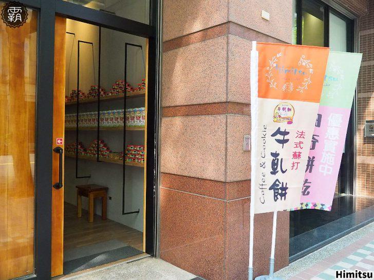 20200326153758 69 - 熱血採訪   隱藏社區的Himitsu秘密餅乾,除了金沙曲奇餅乾外,現在多了法式牛軋餅,買二送一好評中