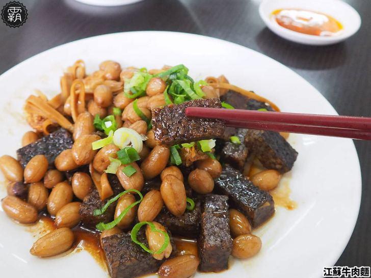 20200330200045 10 - 沙鹿人氣麵館,江蘇牛肉麵,滷味小菜超多選擇,每桌必點一大盤滷味!