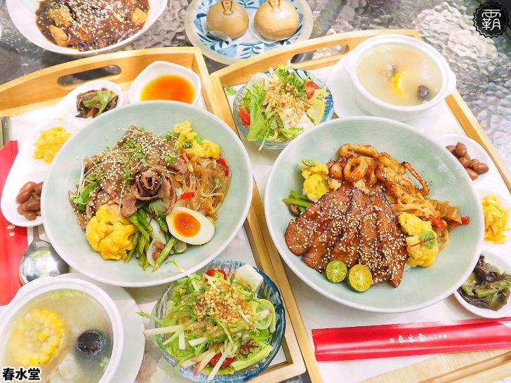 20200413194614 57 - 春水堂也能吃到牛丼飯,米食套餐台中限定門市新推出,還有海陸雙拼主菜!