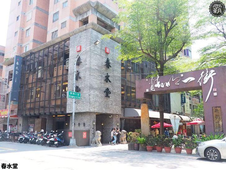 20200413194714 57 - 春水堂也能吃到牛丼飯,米食套餐台中限定門市新推出,還有海陸雙拼主菜!