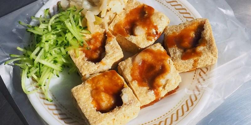 <台中沙鹿> 陳媽媽臭豆腐,海線知名臭豆腐外酥內多汁,沙鹿平交道旁的美味臭豆腐!