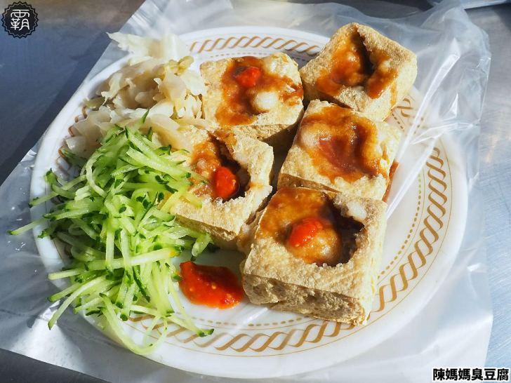 20200416184705 75 - 海線知名陳媽媽臭豆腐,平交道旁美味臭豆腐外酥內多汁~