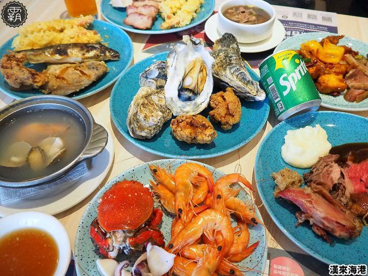 20200423193608 16 - 澎湃海鮮吃到飽,漢來海港自助百匯,整桶海鮮隨你夾,還有現冲牛肉湯等中西上百道料理~