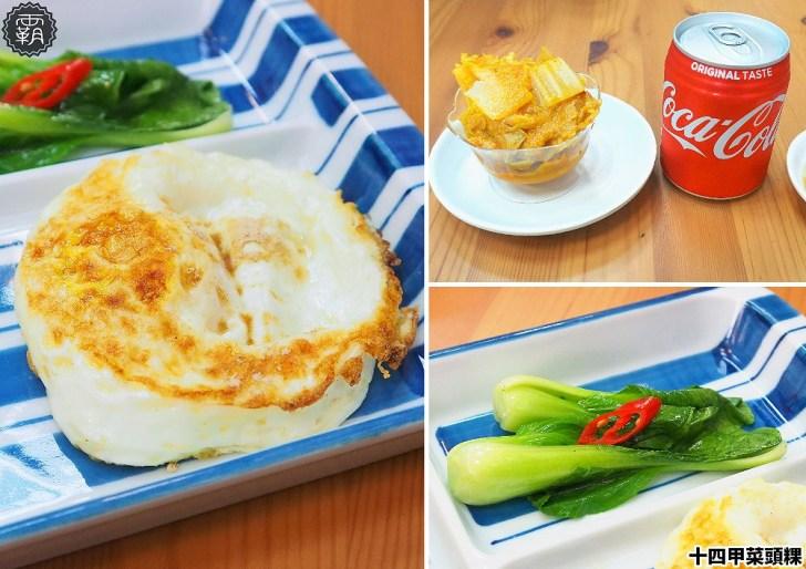 20200507234146 46 - 大灶柴燒的古早味菜頭粿,十四甲菜頭粿,綿密扎實有著米香、蘿蔔香~