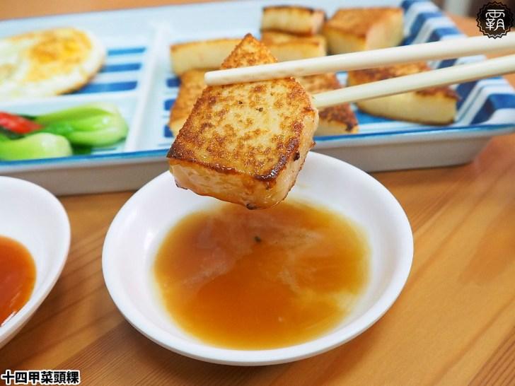 20200507234256 70 - 大灶柴燒的古早味菜頭粿,十四甲菜頭粿,綿密扎實有著米香、蘿蔔香~