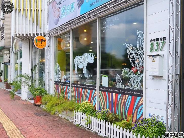 20200612174530 72 - 來去傢俱店喝咖啡!隱藏在傢俱店的全新咖啡館,犀牛咖啡內有繽紛顏色桌椅搭配!