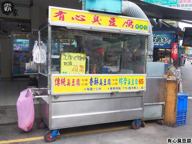 20200615182154 30 - 向上市場有心臭豆腐,香酥臭豆腐淋獨特醬料,濃厚對味!