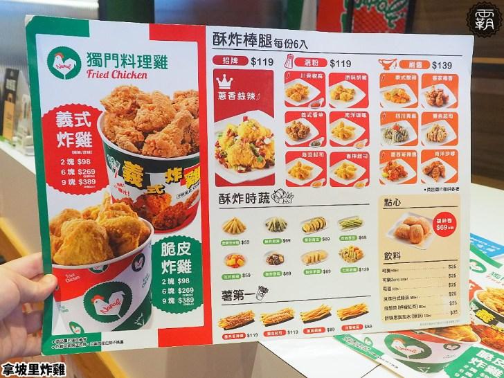 20200624201030 21 - 看電影配義式炸雞,影城內也吃得到拿坡里炸雞,酥脆麵衣內有多汁嫩雞肉!