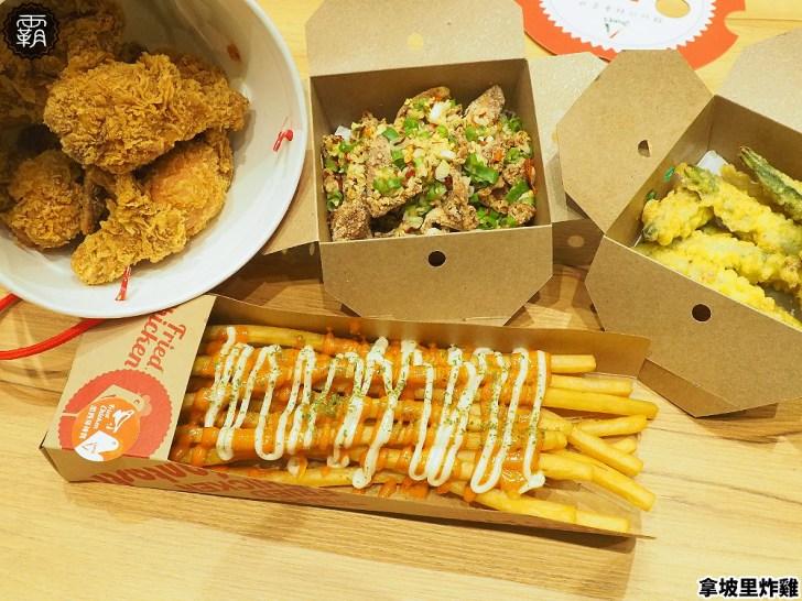 20200624201038 61 - 看電影配義式炸雞,影城內也吃得到拿坡里炸雞,酥脆麵衣內有多汁嫩雞肉!