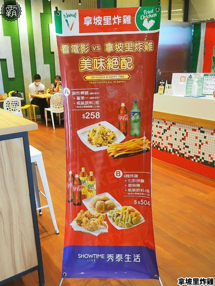 20200624201318 6 - 看電影配義式炸雞,影城內也吃得到拿坡里炸雞,酥脆麵衣內有多汁嫩雞肉!