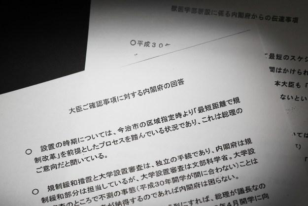 学校法人「加計学園」の獣医学部新設について、「総理のご意向」などと記した文書が文部科学省にあったと5月17日、朝日新聞が報じて以降、波紋が広がっている。