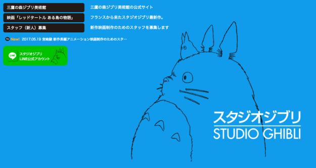 スタジオジブリは5月19日、宮崎駿監督の長編アニメーション映画の新人スタッフの募集を始めた。