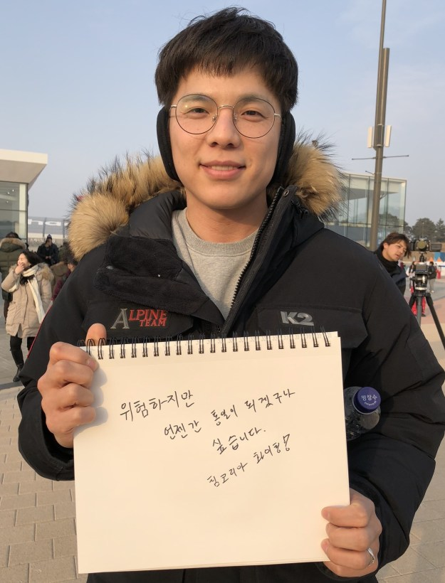 """Although it seems dangerous right now, I think there will be reunification one day. Go team Korea!"""