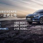 All Wheel Drive System 189 800 Yuan From The New Ford Escape Sharp Inter Listed Caacar