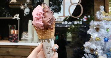 台中美食│南投埔里超人氣名店18度C巧克力工房在台中道禾六藝文化館也吃的到囉!還有義式甜筒冰淇淋及限定菠蘿冰淇淋~