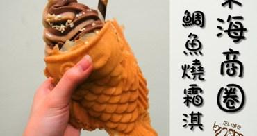 〖台中│美食〗東海商圈-鯛魚燒霜淇淋 ❤ 外酥內軟,份量超大!!每天都會換兩種不同口味,現在還有買一送一的活動~快來搶便宜唷!!