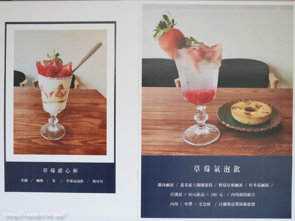 """20180123075017 32 - Urara 閣樓上的鹹點店│搬新家囉~還有美美""""草莓甜心杯""""限量上市!!"""