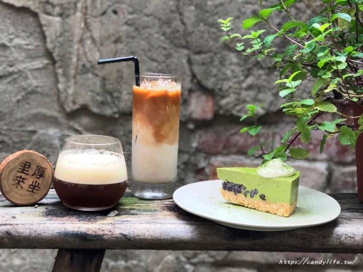 20180325224008 50 - 里厚來坐忠勤街自家烘焙咖啡店│隱身在都市裡的老宅咖啡,除了單品咖啡外,還有手作甜點唷~