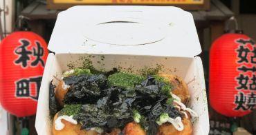 台中美食│秋町菇菇燒〃向上市場排隊人氣美食!素食版章魚燒,一顆接一顆,好吃不膩口~
