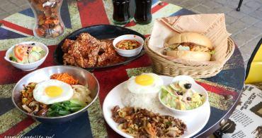 台中美食│艾來佳韓式早午餐〃手作私房韓式料理,給你滿滿活力一整天~