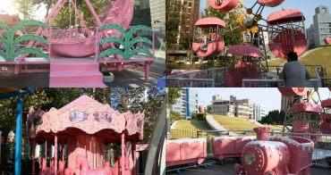 台中景點│草悟廣場充滿少女心粉紅樂園登場!粉紅色海盜船、旋轉木馬、巨大夾娃娃機~