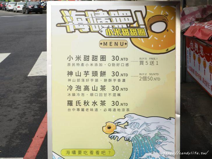 20181117215907 33 - 海嘯吧!小米甜甜圈,一中街也吃的到超夯的小米甜甜圈囉