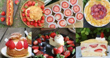 冬天就是要吃草莓!台中草莓甜點特輯,草莓控必看~