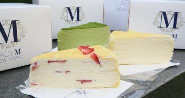 人氣千層蛋糕Lady M進軍台中!期間快閃,6款Lady M熱銷蛋糕在台中也吃的到~