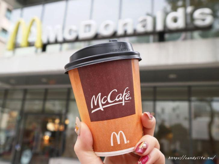20190119161341 77 - 麥當勞於1/23起停售12項產品!不只熱可可還有冰炫風也要停售了!