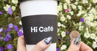 開工日不憂愁,2/11萊爾富咖啡1元,每間門市限量100杯!